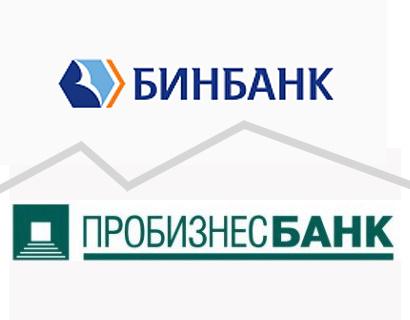 Бинбанк может принять участие в конкурсе на приобретение части имущества и обязательств Пробизнесбанка
