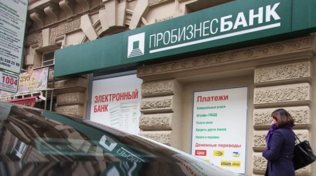 Дыра в «Пробизнесбанке» поглотила деньги клиентов