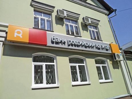 Санатором Социнвестбанка назначен «Российский капитал»
