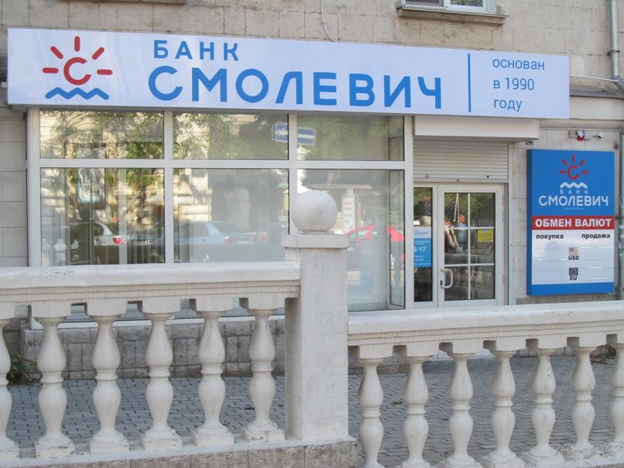 ЦБ отключил банки «Евромет» и «Смолевич» от БЭСП