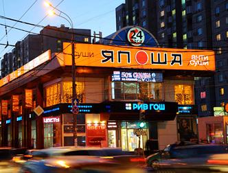 «Траст» намерен обанкротить компанию, управляющую сетью ресторанов «Япоша»