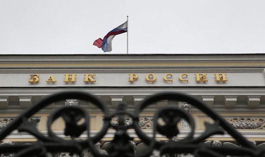 Банк России отозвал лицензию у дагестанской РНКО «МГБ»