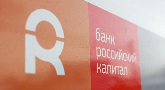 Банк «Российский Капитал» уменьшил ставки по вкладам