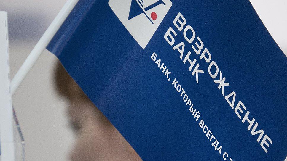 Банк «Возрождение» получил убыток в I полугодии в 569 млн руб по МСФО