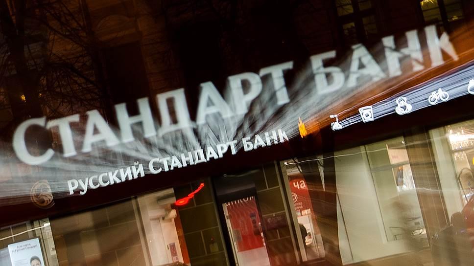 «Русский стандарт» растерял процент