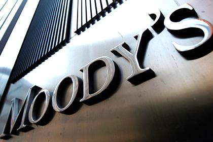 Moody's ухудшило прогноз по экономике России