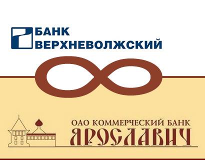 КБ «Верхневолжский» будет присоединен к банку «Ярославич»
