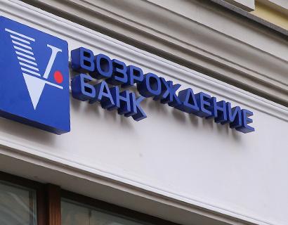 ЦБ не согласовал сделку о покупке контрольного пакета банка «Возрождение» 