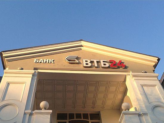 ВТБ24 реализует залоговое имущество на аукционах