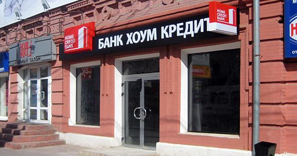 Хоум Кредит Банк готов оформлять POS-кредиты в интересах других банков и МФО