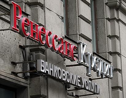 «Ренессанс Кредит» выбран санатором банка «Советский»