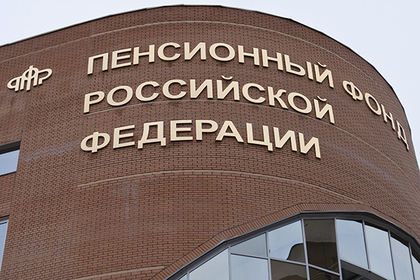 Большинство россиян поддержали отсрочку выбора схемы пенсионных накоплений
