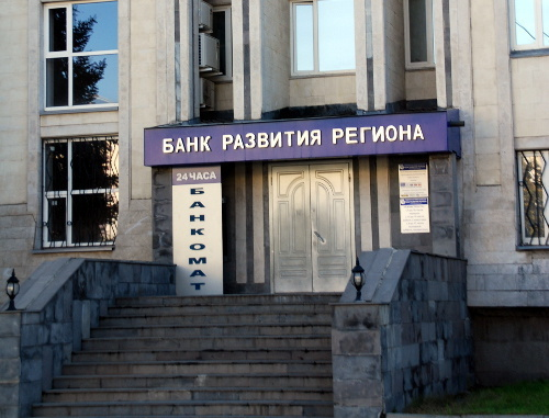 Региональный Банк Развития лишился лицензии
