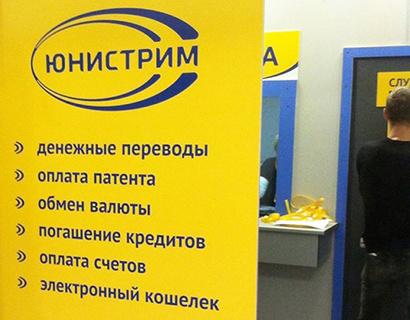Сделка по продаже доли Aurora Russia в банке «Юнистрим» закрыта, фонд свернет деятельность