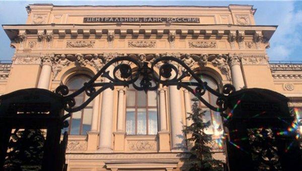 ЦБ лишил лицензии банк «Еврокредит»