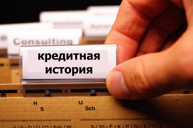 В IV квартале 2015 года индекс кредитного здоровья россиян вырос впервые с 2012-го