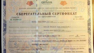 Сберкнижку хотят исключить из российского законодательства
