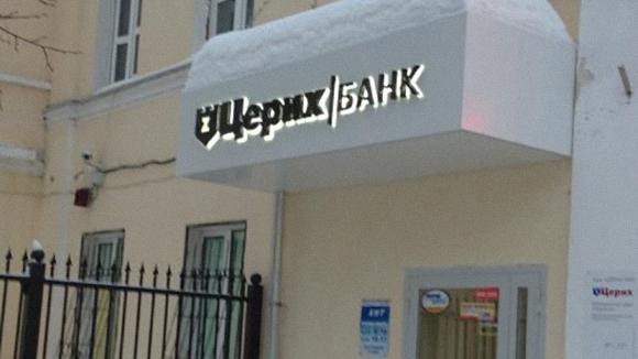 Клиенты Милбанка и банка «Церих» получат до 5,1 млрд рублей