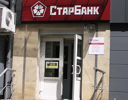ЦБ отозвал лицензию у СтарБанка