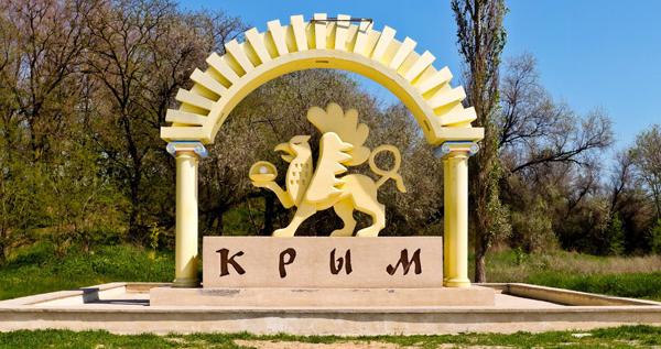 Крымчанам вернут деньги, вложенные в банки Украины