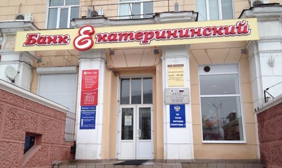Центробанк лишил лицензии банк «Екатерининский»