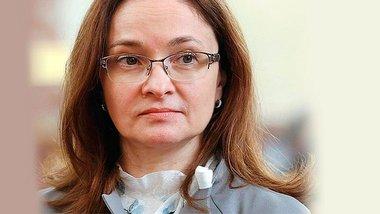 Доход Эльвиры Набиуллиной за 2015 год превысил 24 млн рублей