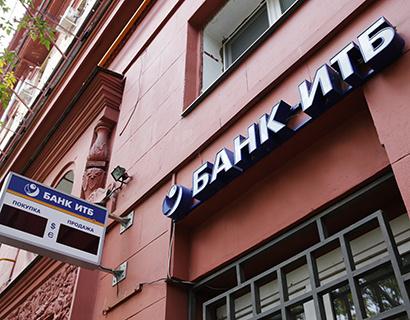 ЦБ выявил крупномасштабный вывод активов из Инвестрастбанка