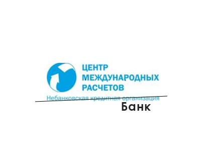 НКО «Центр Международных Расчетов» стала банком