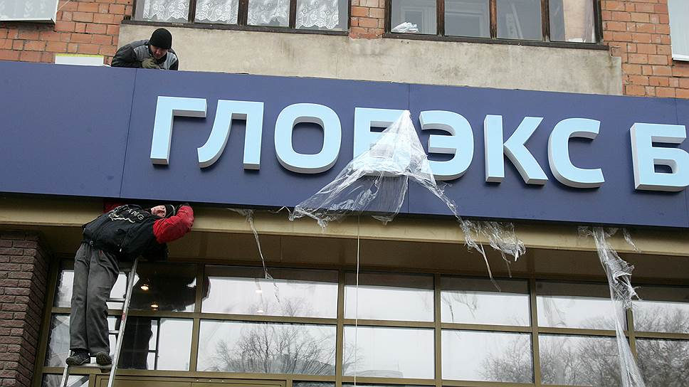 ВЭБ не отдаст «Глобэкс» и Связь-Банк АСВ