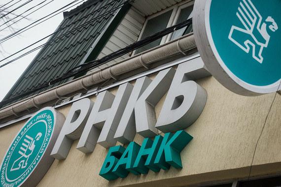 РНКБ просит у Путина 21 млрд рублей