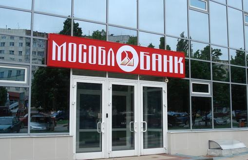 Мособлбанк вернул вкладчикам 110 млн рублей