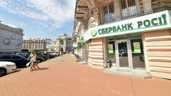 Российские банки уходят с Украины