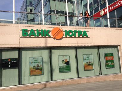 Акционеры банка «Югра» избрали Дмитрия Шиляева председателем правления