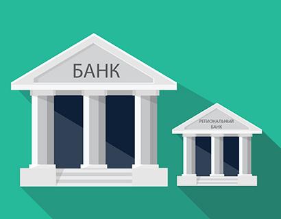 ЦБ подготовил проект закона об особом статусе региональных банков