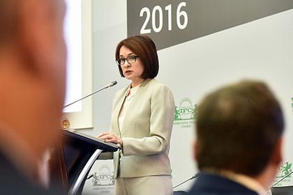 Набиуллина рассказала о главных задачах Центробанка