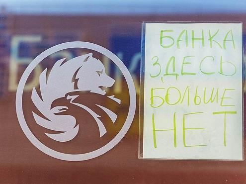 Основанное «Русским стандартом» коллекторское агентство сворачивает бизнес