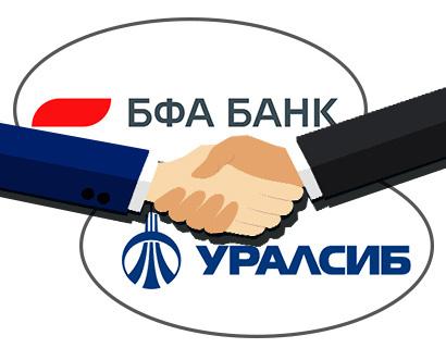 Банк БФА присоединят к санируемому «Уралсибу»