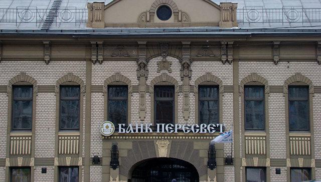 Банк «Пересвет» допустил технический дефолт