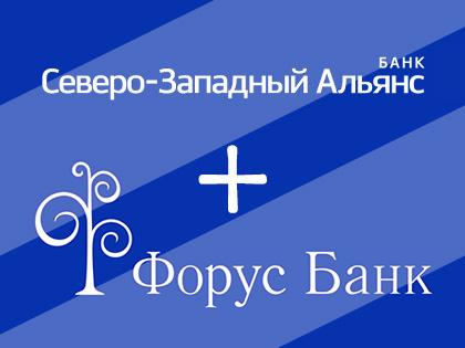 Северо-Западный 1 Альянс Банк будет присоединен к Форус Банку