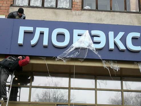 ВЭБ намерен продать банки «Глобэкс» и Связь-банк в первом полугодии 2017 года