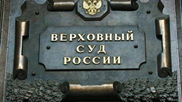 Верховный суд РФ не пересмотрит решение о банкротстве АМБ Банка