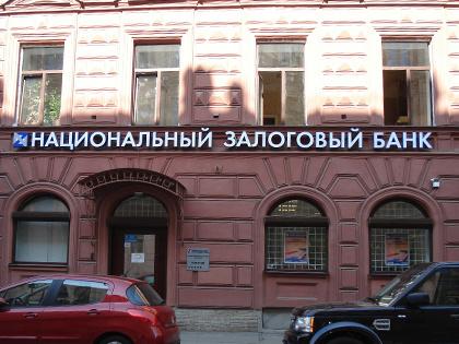 ЦБ лишил лицензии Национальный Залоговый Банк