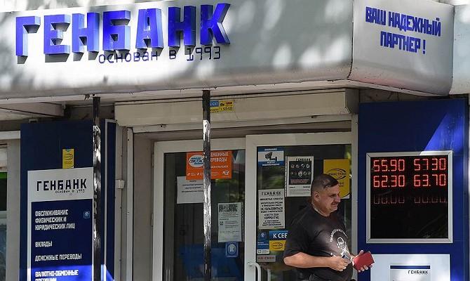 Крымский «Генбанк» отключит банкоматы из-за возможной кибератаки