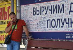 Банк России обезвредил 1600 «черных кредиторов»