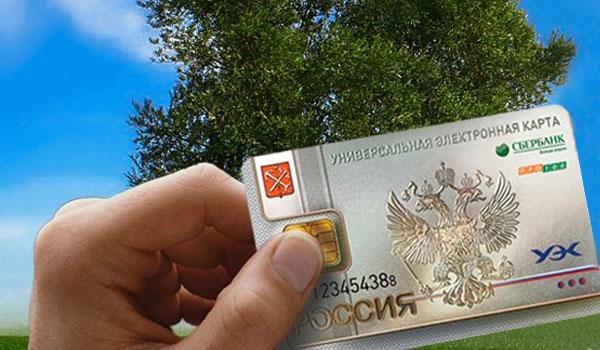 Проект по выпуску универсальных электронных карт закрыт