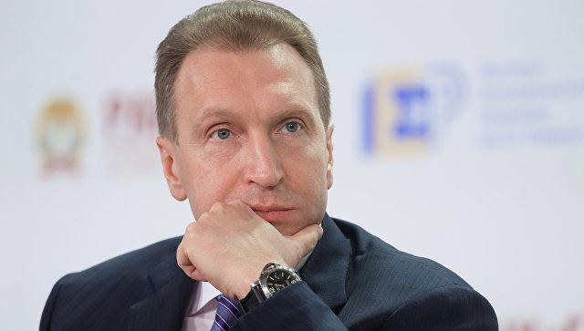 Шувалов рассказал об изменении налогов и страховых взносов после 2018 года