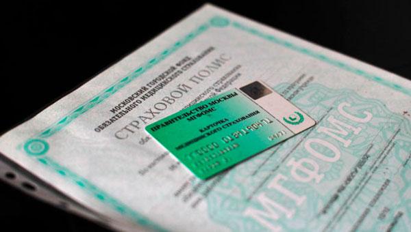 В Москве перестали выдавать электронные полисы медицинской страховки