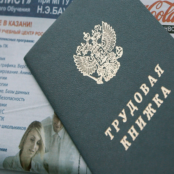 Министр труда предложил вернуть в России страхование от безработицы