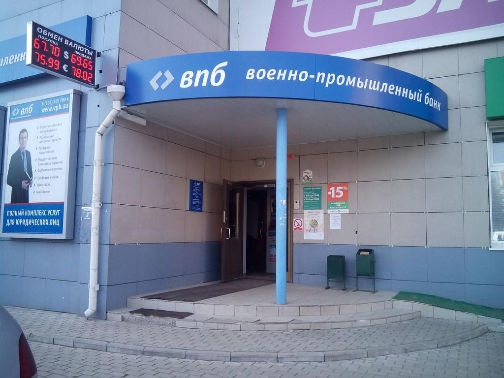 Дыра в банке ВПБ составила более 36 млрд рублей