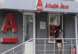 Альфа-Банк нарушил одно из ключевых требований программы докапитализации через ОФЗ